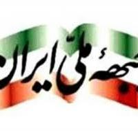 نه به مضحکه انتخابات در جمهوری اسلامی